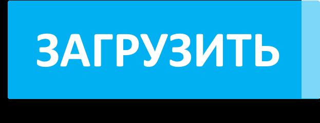 Игру Русская Версия Дальнобойщики 2